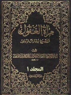 مرآه العقول في شرح اخبار آل الرسول ( عليهم الصلاه و السلام ) جلد 1