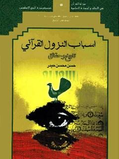 اسباب النزول القرآني تاريخ و حقائق