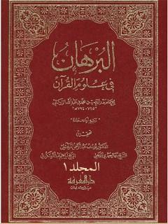 البرهان في علوم القرآن جلد 1