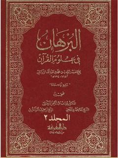 البرهان في علوم القرآن جلد 2