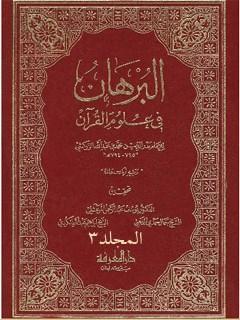 البرهان في علوم القرآن جلد 3