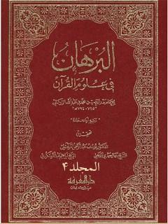 البرهان في علوم القرآن جلد 4
