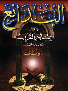 البدائع في علوم القرآن
