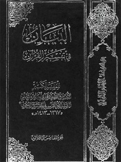 البيان في تفسير القرآن