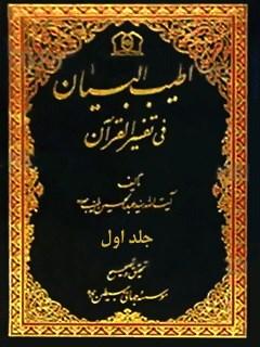 اطیب البیان فی تفسیر القرآن جلد 1