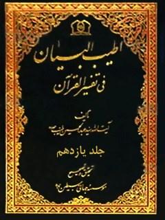 اطیب البیان فی تفسیر القرآن جلد 11