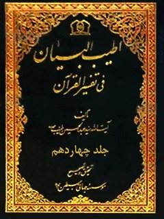 اطیب البیان فی تفسیر القرآن جلد 14
