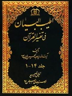 اطیب البیان فی تفسیر القرآن