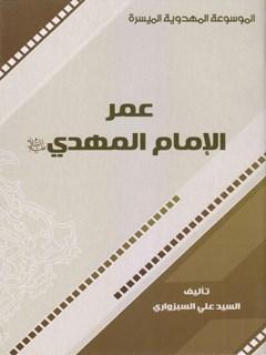 عمر الامام المهدي ( عليه السلام )