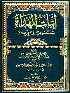 اثبات الهداه بالنصوص و المعجزات  جلد 3