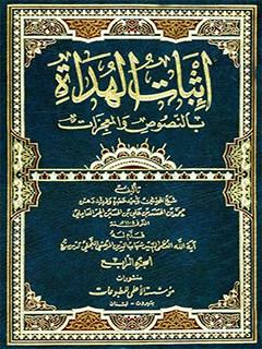 اثبات الهداه بالنصوص و المعجزات  جلد 4