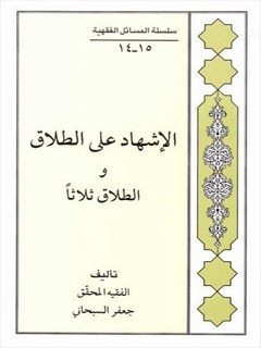سلسله المسائل الفقهيه جلد 14