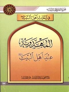المهدويه عند اهل البيت (عليهم الصلاه و السلام)