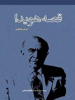 قصه ی هویدا