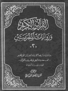 القرآن الكريم و روايات المدرستين جلد 2
