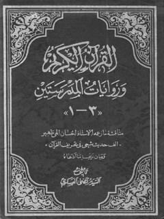 القرآن الكريم و روايات المدرستين