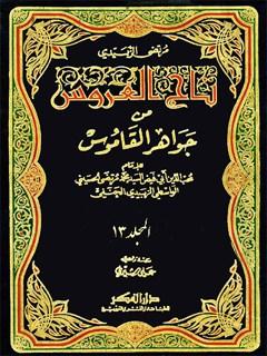 تاج العروس من جواهر القاموس جلد 13