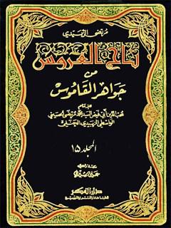 تاج العروس من جواهر القاموس جلد 15
