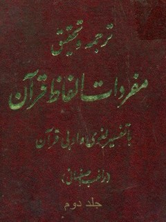 ترجمه و تحقیق مفردات الفاظ  القرآن جلد 2