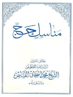 مناسک حج آیت الله شیخ محمداسحاق فیاض