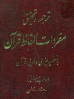 ترجمه و تحقیق مفردات الفاظ  القرآن