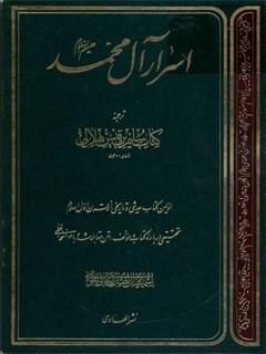 اسرار آل محمد علیهم السلام
