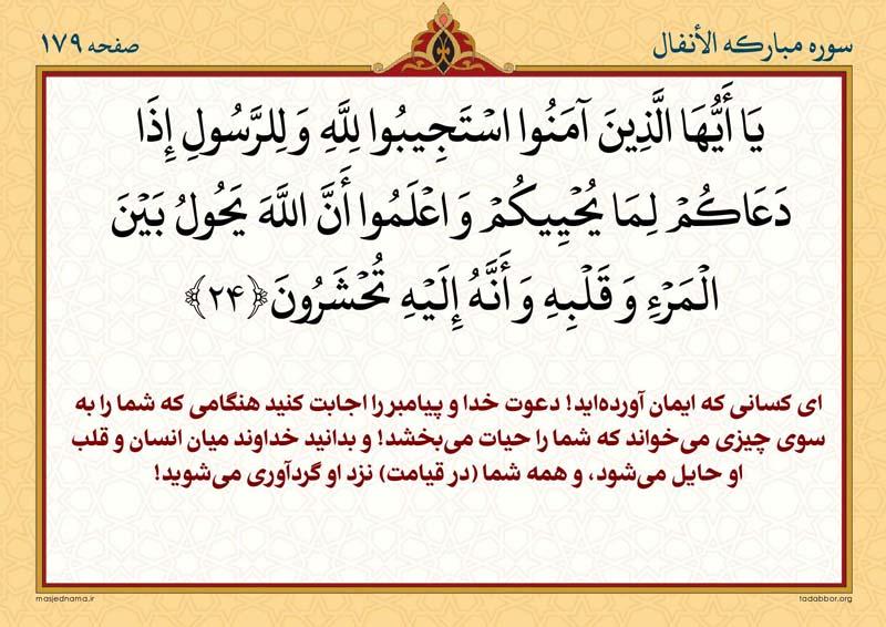 Image result for ان الله یحول بین المرء و قلبه